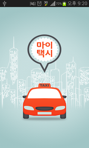 玩交通運輸App|마이택시免費|APP試玩