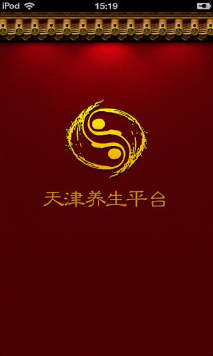 天津养生平台