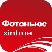 Xinhua Russian Photo