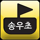 광주 송우초등학교 icon
