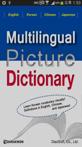マルチリンガル絵辞典
