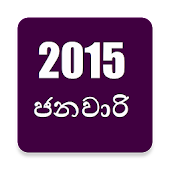Sinhala Calendar 2015