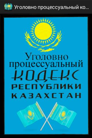 Уголовно Процессуальный Кодекс Украины На Русском Языке