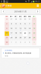ihergo愛合購APP screenshot 4