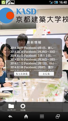 京都建築大学校 スクールアプリ