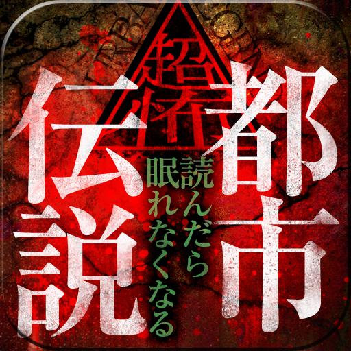 超怖・都市伝説 漫畫 App LOGO-APP試玩