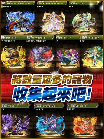 Puzzle & Dragons(龍族拼圖) 9.6.1 screenshot 640091