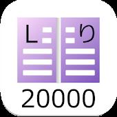 Japanese word listening 20000