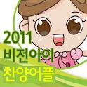 비젼아이 찬양어플 logo