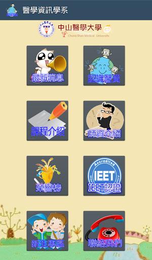 中山醫醫資系行動App