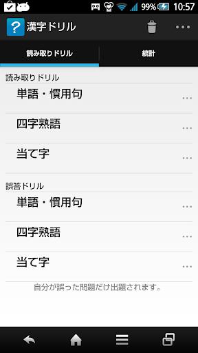 この漢字 読める? 「大人の漢字ドリル」