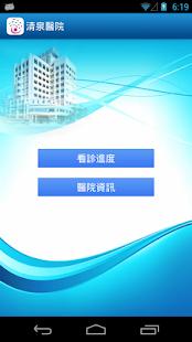 清泉醫院 醫療 App-愛順發玩APP