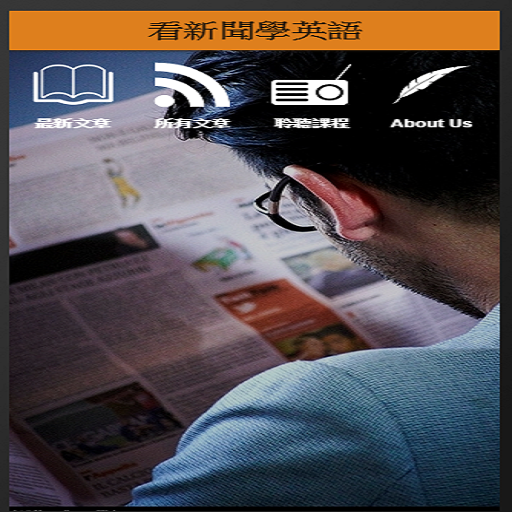 看科技新聞學片語 語音導讀版