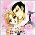 恋に恋したあとは2(ハーレクイン) logo