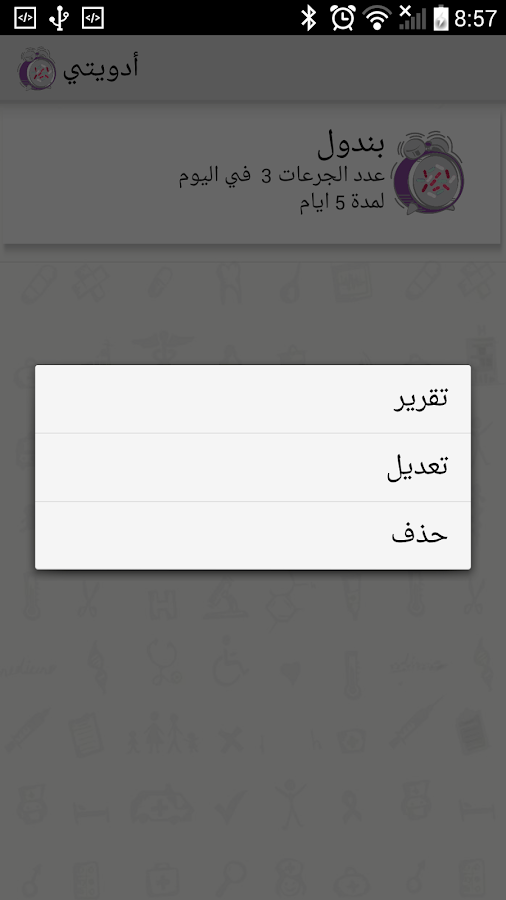 منظم أدويتي- screenshot