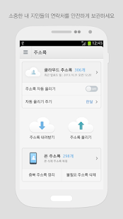 T cloud - 안심백업 - screenshot thumbnail