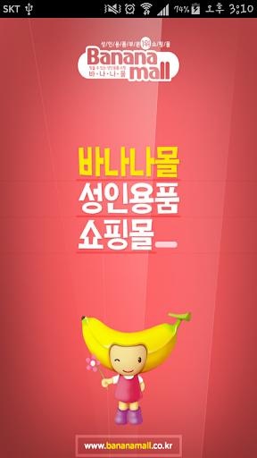 성인용품 할인점 바나나몰