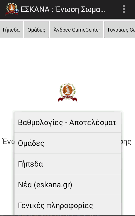 ΕΣΚΑΝΑ - ESKANA - screenshot
