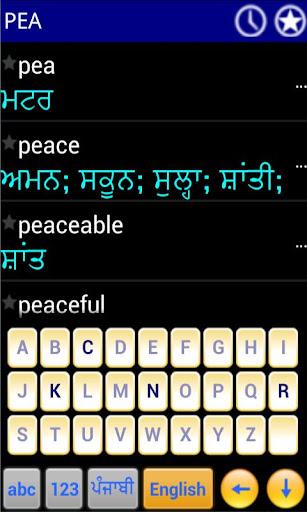 Punjabi Kosh -- Dictionary