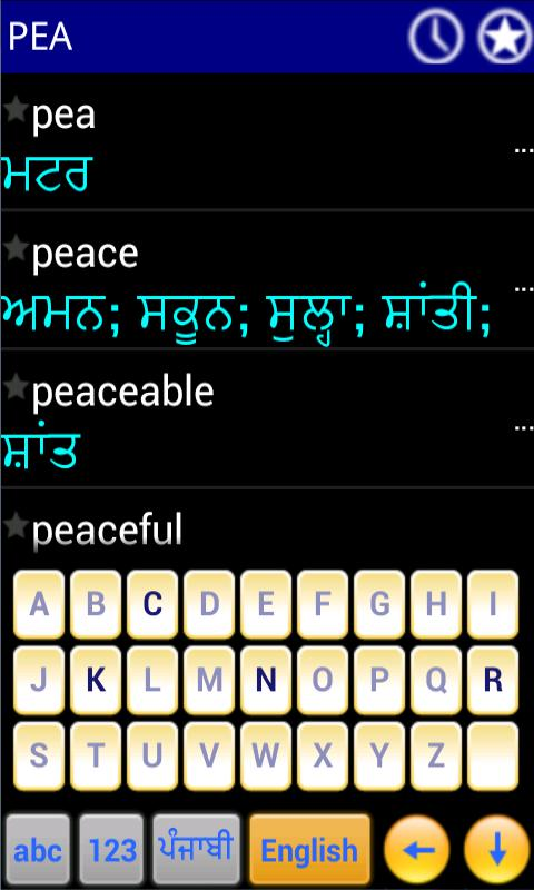 Punjabi Kosh -- Dictionary - screenshot