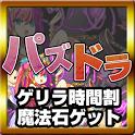 ≪最速≫パズドラ ゲリラ時間割 icon