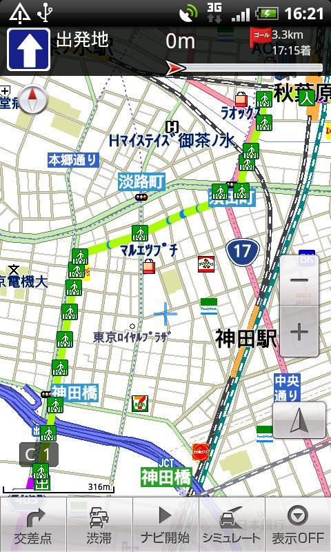 いつもNAVI (SoftBank版 地図ナビ)- screenshot