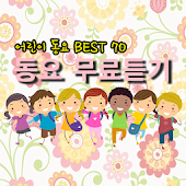 어린이 동요 무료듣기 - 동요어플