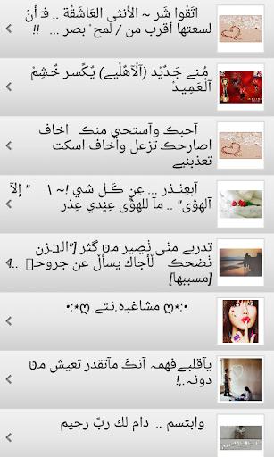 【免費娛樂App】توبيكات جروحى 2013-APP點子