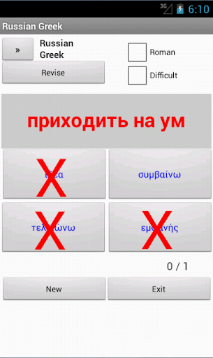玩書籍App|Russian Greek Dictionary免費|APP試玩