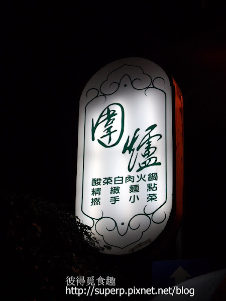 台北東區的圍爐之優質酸菜白肉鍋