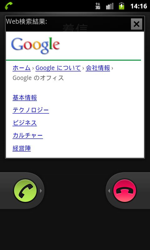Caller Number Resolver- screenshot