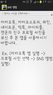 SNS 앨범 - 카카오톡 라인 카카오스토리 사진저장