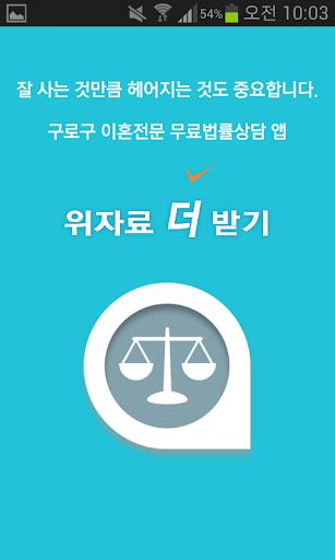 구로구 이혼전문 무료 법률상담 - 위자료더받기