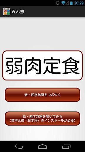 玩免費通訊APP|下載みんなで四字熟語(#みん熟) app不用錢|硬是要APP
