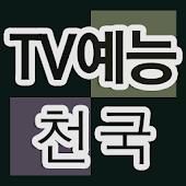 예능TV 다시보기 최강! 고화질 무료 - 예능천국