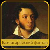 Пушкин - Бахчисарайский фонтан
