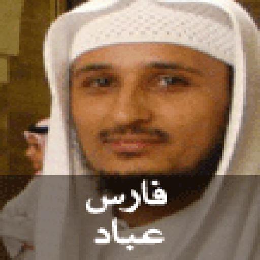 Quran Karim - Fares Abbad
