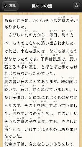 【免費書籍App】青空『小川未明』読切り短編集⑥-APP點子