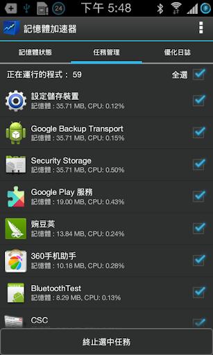 【免費生產應用App】記憶體加速器完整版 (Memory Booster)-APP點子