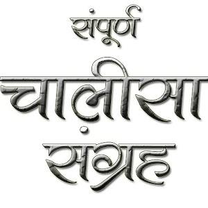 Chalisa Sangrah in Hindi