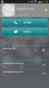 Juiker揪科 - screenshot thumbnail