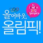 올어바웃, 올림픽! icon