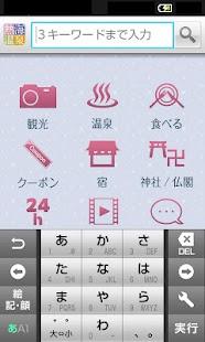 熱海温泉らくらく観光ガイド- screenshot thumbnail