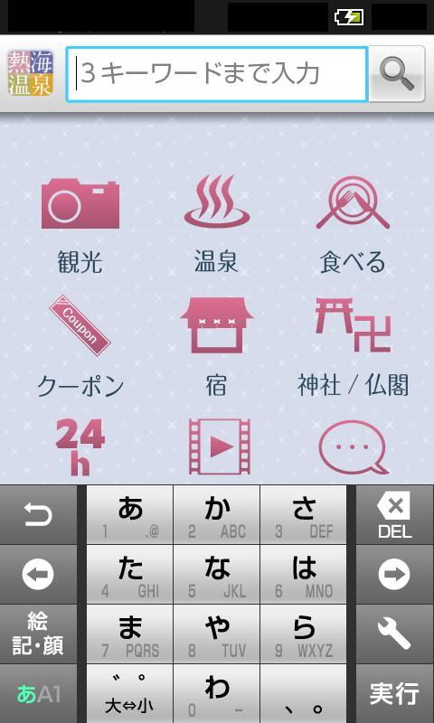 熱海温泉らくらく観光ガイド- screenshot