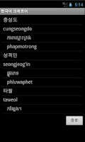 Screenshot of Khmer Korean Dictionary