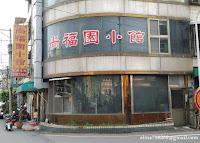 尚福園小館