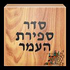 Sefirat HaOmer סדר ספירת העמר icon
