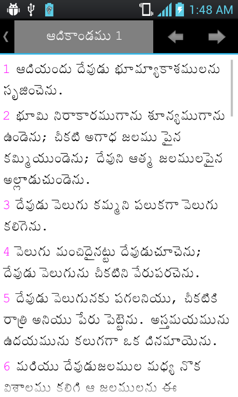 TeluguBible - screenshot