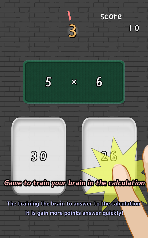 Brain knead -Multiply-- screenshot