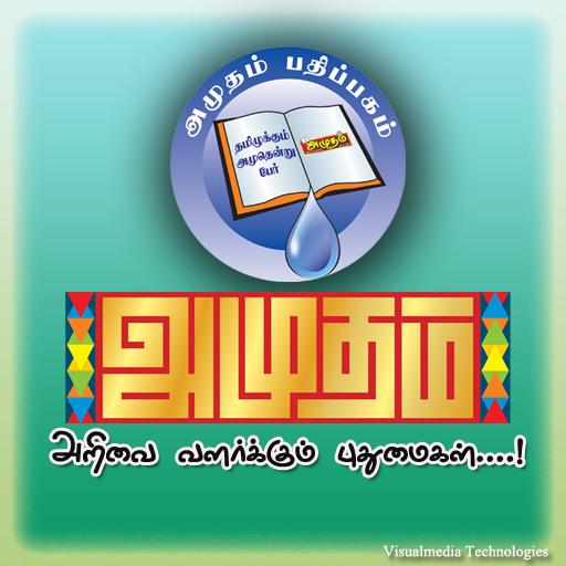 Amudam (அமுதம்) 新聞 App LOGO-硬是要APP